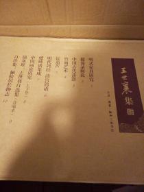 王世襄集 精装全十四册  三联书店  正版书籍(全新塑封)