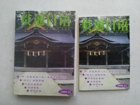 贯通日语  1999年第11期  1本书2盒磁带