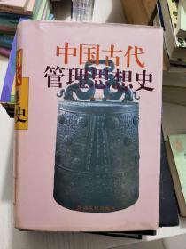 中国古代管理思想史