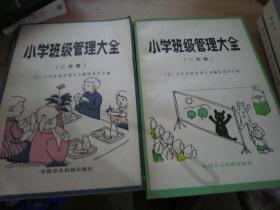 小学班级管理大全:一年级 + 二年级  2册合售(正版现货 一版一印)