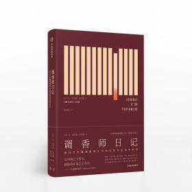 【现货速发】【全新正版】调香师日记 让克罗德艾列纳 著 爱马仕专属调香师艾列纳的创作生活与哲学  畅销书