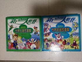 新动画大世界世界名著故事集绿色花蓝色花合售
