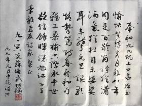 温州著名诗人苏绳武先生诗稿一页 赠乐清黄素毅先生 38x28cm
