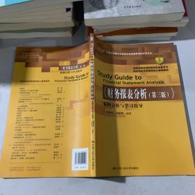 《财务报表分析(第三版)》案例分析与学习指导