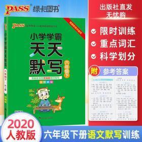 2020年春季适用pass新版小学学霸天天默写六/6年级下册部编人教版