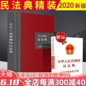 正版 民法典2020年版 中华人民共和国民法典 硬壳精装大字版 中国民主法制出版社 9787516222331