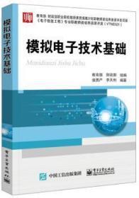 全新正版图书 模拟电子技术基础 侯勇严 编著 电子工业出版社 9787121303876 鸟岛书屋