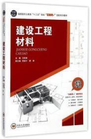 全新正版图书 建设工程材料 王四清主编 中南大学出版社 9787548729723 一嘉书店