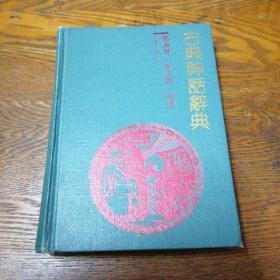 古典神话辞典 签赠本