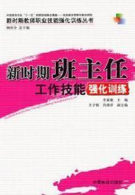 全新正版图书 新时期班主任工作技能强化训练 李素敏主编 中国林业出版社 9787503861024 蓝生文化