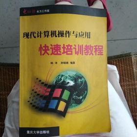 现代计算机操作与应用快速培训教程