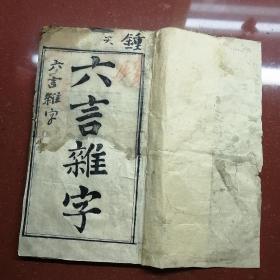 《大方六言杂字》一册