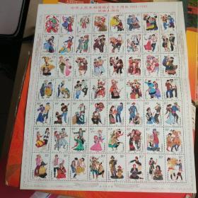 中华人民共和国成立五十周年—民族大团结邮票
