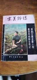 宋美龄传(1988年一版一印)