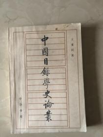 中国目录学史论丛:(作者签赠本)