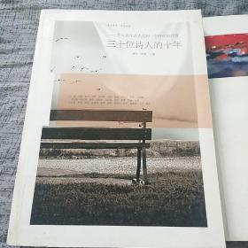 历届华文青年诗人奖十几位获奖诗人集体签名《三十位诗人的十年》《2012诗探索 中国年度诗人》,两本合售