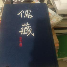 儒藏 : 精华编 . 二〇八册 : 集部