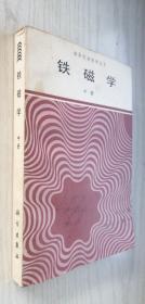 铁磁学 中册 钟文定