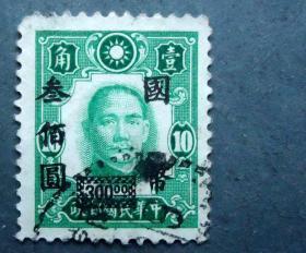 邮票 中华民国邮政 民普42-2永宁二次下框1角改国币100元 纽约版 信销