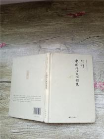 中国历代政治得失【精装】【封面受损】