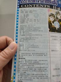 飞霞 2009 (六本合售)