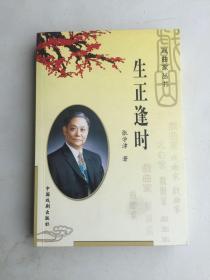戏曲家丛书 《生正逢时-张学津自传》【张学津签赠本保真】