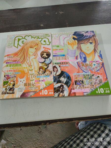 飞霞--漫画志 2010/04.05