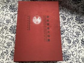 辛亥革命大写真 上下 全2册 (豪华外函套 全新库存书,铜版彩印,大量历史照片)