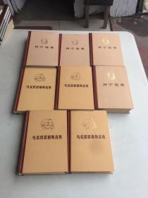 《马克思恩格斯选集》全4卷 《列宁选集》全4卷 共8本合售私藏未阅品佳以图
