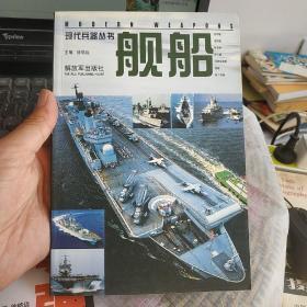 舰船(现代兵器丛书)