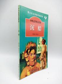 中外文学作品赏析丛书:沉船