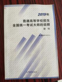 2019年普通高等学校招生全国统一考试大纲的说明理科