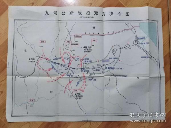 九号公路战役双方决心图