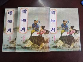 历史小说  司马紫烟  潇湘月 全三册