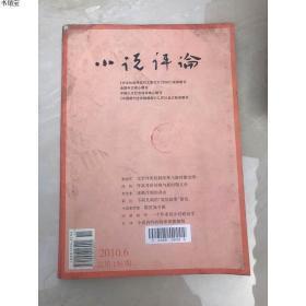 小说评论2010.6