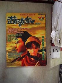 游戏机实用技术2000 3