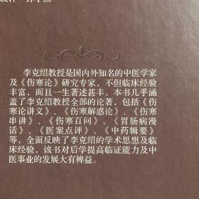 李克绍医学文集