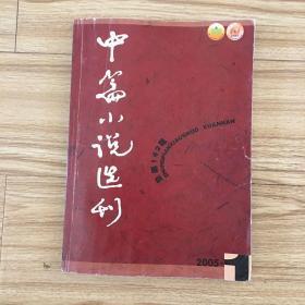中篇小说选刊 2005.1