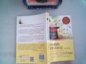 考拉小巫的英語學習日記:寫給為夢想而奮斗的人