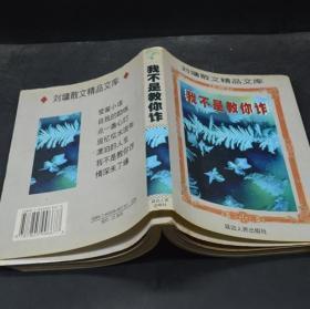 刘墉散文作品集---我不是教你诈