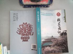 武大校友通訊. 2013