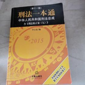 刑法一本通中华人民共和国刑法总成