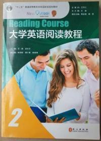 大学英语阅读教程 2 文旭 龙仕文 外文出版社