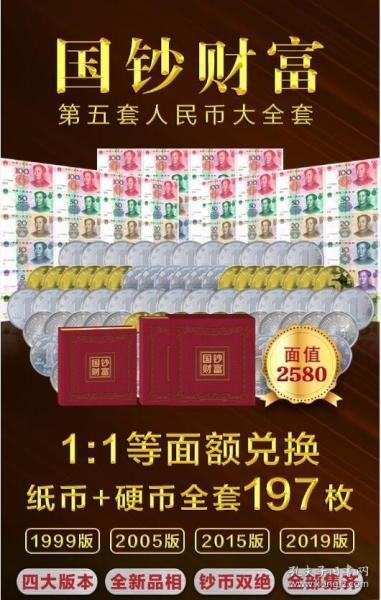 《国钞财富》第五套人民币绝版收藏全套共计197枚钱币