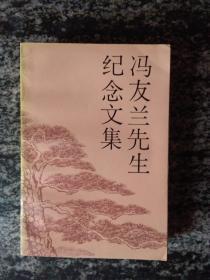 冯友兰先生纪念文集