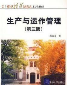 27095/生产与运作管理/第3三版/刘丽文/自考 08920