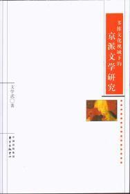 多维文化视域下的京派文学研究