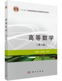高等数学 第三版 第3版 方桂英 崔克俭 科学出版社