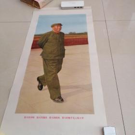 伟大的导师、伟大的领袖、伟大的统帅、伟大的舵手毛主席万岁!宣传画