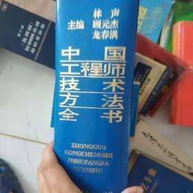 中国工程师技术方法全书